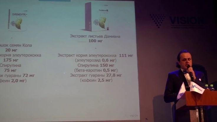 Новые Российские БАД Vision Э Поцевичус 18 02 17  https://goo.gl/XhLBAs
