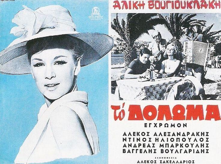 Η Αλίκη Βουγιουκλάκη, το «Δόλωμα» και το παραλίγο «ακατάλληλον δια ανηλίκους»…