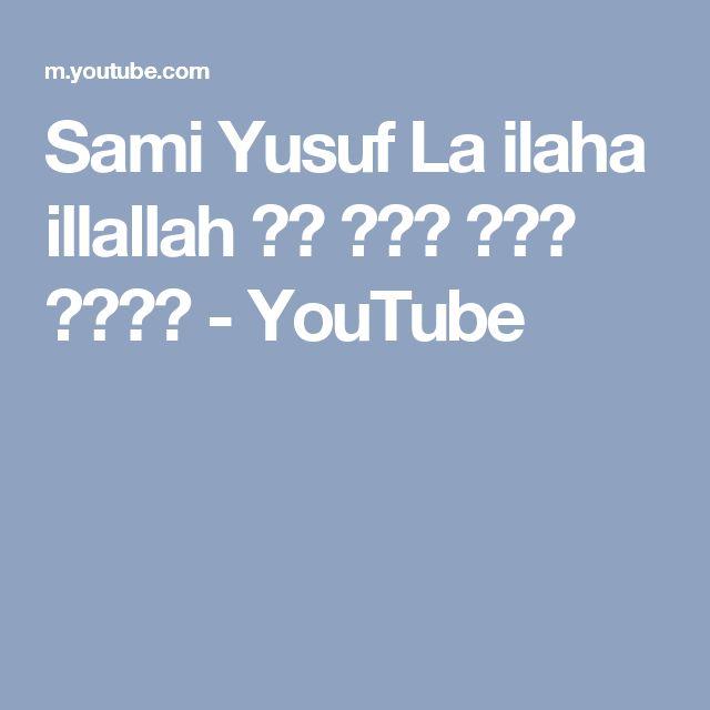 Sami Yusuf   La ilaha illallah لا اله الا الله - YouTube