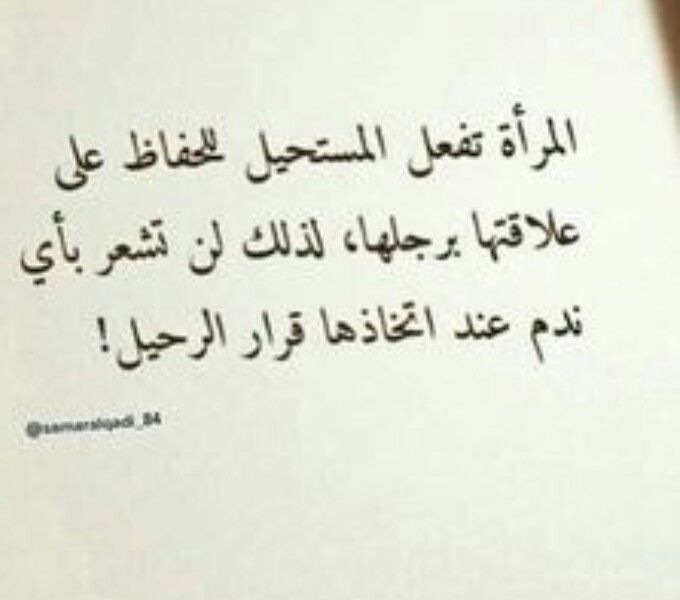 Pin By Walaa Salah On عبارات Words Quotes Qoutes