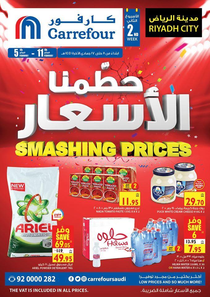 عروض كارفور السعودية مجلة الاسبوع 5 فبراير2020 الموافق 11 جمادي الاخر1441 Snack Recipes Tomato Eastern Region