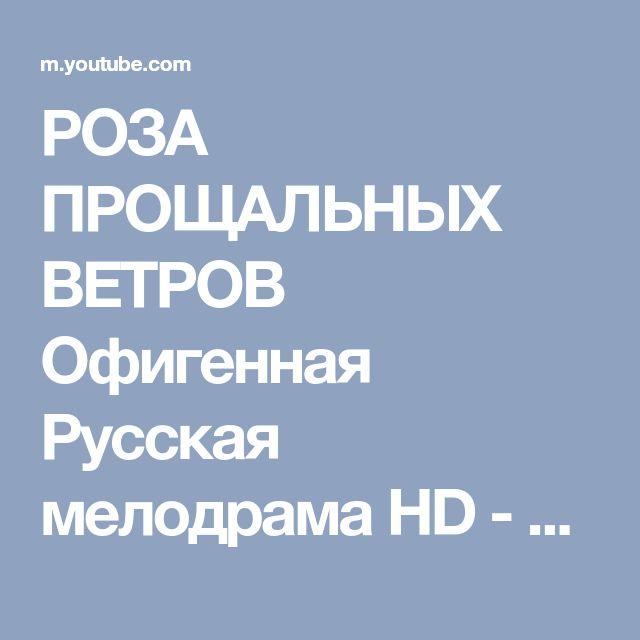 РОЗА ПРОЩАЛЬНЫХ ВЕТРОВ Офигенная Русская мелодрама HD - YouTube