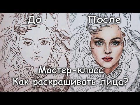 КАК РАСКРАСИТЬ ЛИЦО? РАСКРАСКА-АНТИСТРЕСС - YouTube