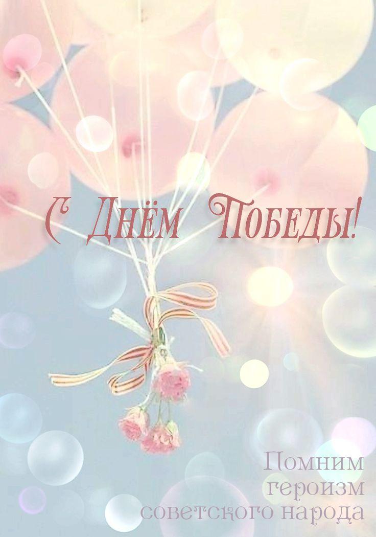 С+днём+Победы!+Поздравление.+Надпись..jpg (840×1199)