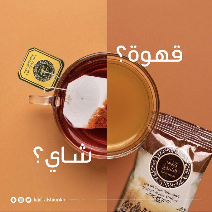 وش اللي يكيف مزاجك أكثر بعد الصيام القهوة ولا الشاي Tea Omega Watch Stuff To Buy