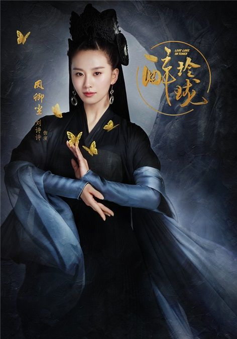 First Stills of Liu Shi Shi and William Chan in Fantasy Period C-drama Lost Love in Time | A Koala's Playground