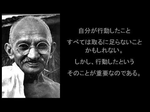 ▶ ガンジー名言集 マハトマ・ガンジーの偉大なる名言 - YouTube