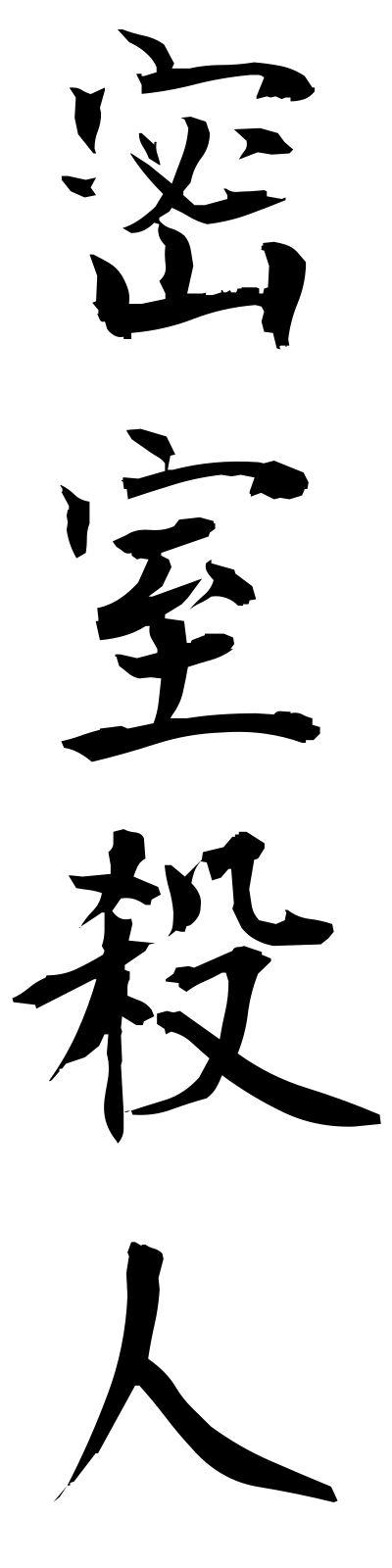 m20064 密室殺人 みっしつさつじん – 四字熟語