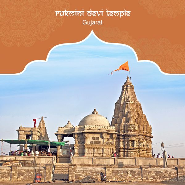Rukmini Devi Temple in Gujarat is dedicated to Goddess Rukmini, the wife of Lord Krishna. This holy shrine, believed to be over 2500 years old, is constructed about two kilometres away from Dwarka city. Legend has it that it had to be built away from the city due to a curse by sage Durvasha. Although small, this temple is an architectural marvel, owing to its intricately carved panels and spire. #PurePractices