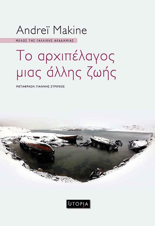 Πρόκειται για ένα βιβλίο με άριστη πλοκή, ένα βιβλίο που μπορεί να συγκλονίσει και τον πιο απαιτητικό αναγνώστη. Και κάποια στιγμή θα πρέπει να γίνουν γνωστοί και στην Ελλάδα σημαντικοί σύγχρονοι συγγραφείς, θα είναι ένα καλό βήμα για να προσεγγίσουμε τη σηαντική λογοτεχνία.