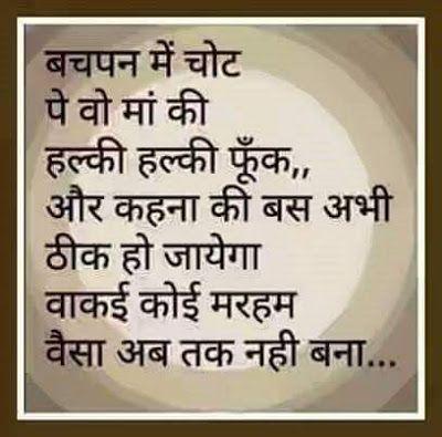 Mom Quotes Images In Hindi Hindi Shayari Imagehindi Love Shayari