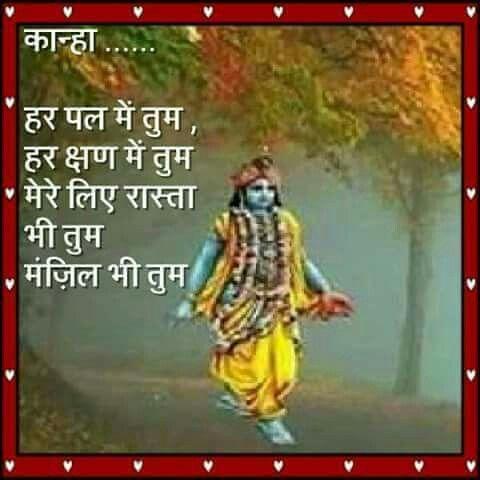 Krishna Radha Love Quotes Hindi : krishna hare krishna hare krishna krishna krishna hare hare hare rama ...