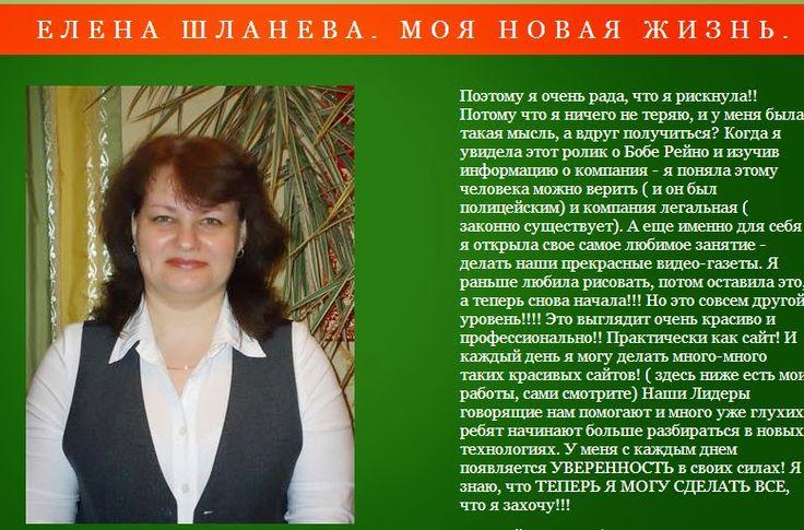 """Személyes Blogom : Elena üzenete a világnak """"Sose add fel az álmaid, sose mondj le senkiről, csodák minden nap történnek"""". http://korsosbetti.blogspot.hu/ Blogomban olvashatod a részleteket."""