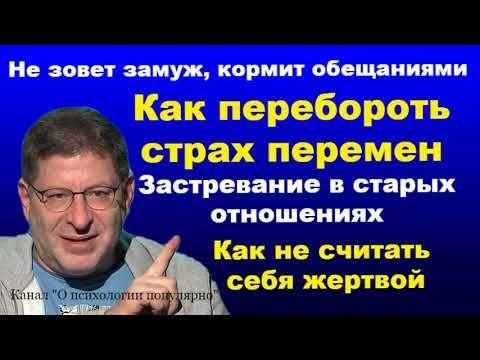 Лабковский - Не зовет замуж, кормит обещаниями. Как перебороть страх перемен. - YouTube