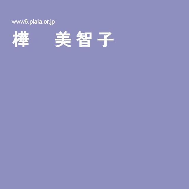 樺 美智子 かんば みちこ 樺 美智子は、学生運動家。安保闘争で死亡した東京大学の女子学生。 曽祖父は鳥取県出身の数学者で、数学教育近代化の先駆的役割を果たした樺正董。父は神戸大学教授、中央大学教授、東京外国語大学教授などをつとめた社会学者の樺俊雄。 ウィキペディア 生年月日: 1937年11月8日 死没: 1960年6月15日