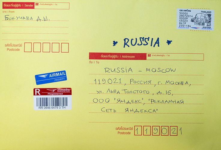 pismo-iz-tailanda-v-rossiyu.jpg (750×512)
