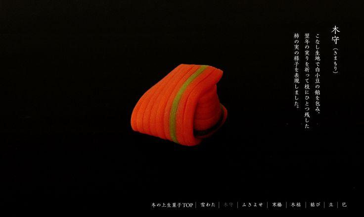 木守   冬(十一月〜一月)の上生菓子   上生菓子   楳心果   八 雲 茶 寮