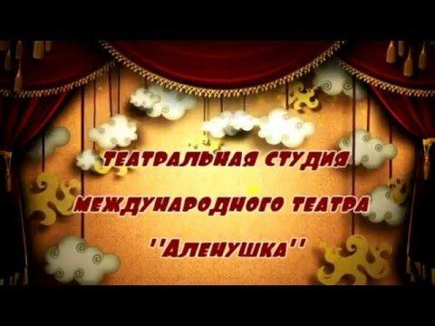 """Театральная студия Ольги Праздник на база театра """"Аленушка"""""""