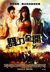 舞力全開 Step Up 2 the Streets -- @movies【開眼電影】 @movies http://www.atmovies.com.tw