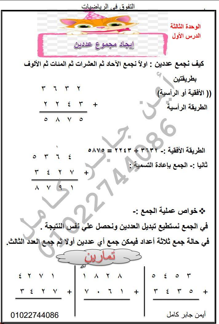مذكرة رياضيات للصف الثالث الإبتدائي الترم الأول Word Search Puzzle Words Ioi