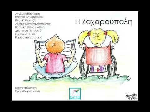 Η Ζαχαρούπολη (audio book)