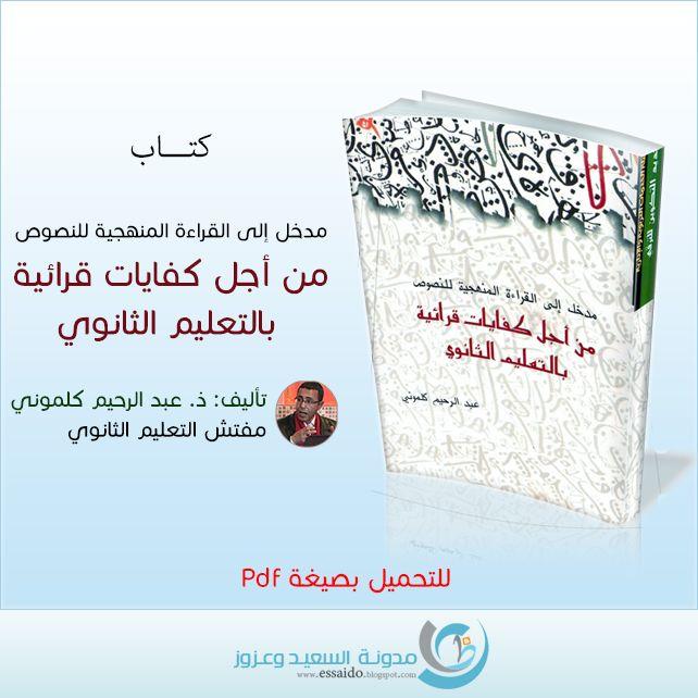 كتاب: مدخل إلى القراءة المنهجية للنصوص، ذ عبد الرح...