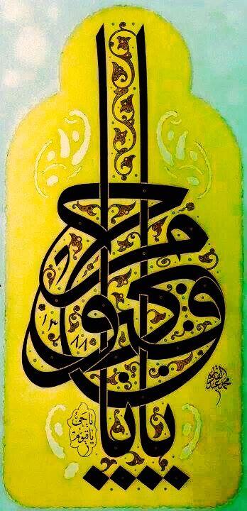DesertRose,;,calligraphy art,;,ياحي ياقيوم,;,