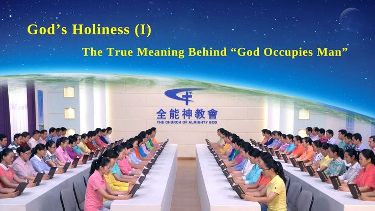 "God's Utterance ""God Himself, the Unique (IV) God's Holiness (I)"" (Part ..."