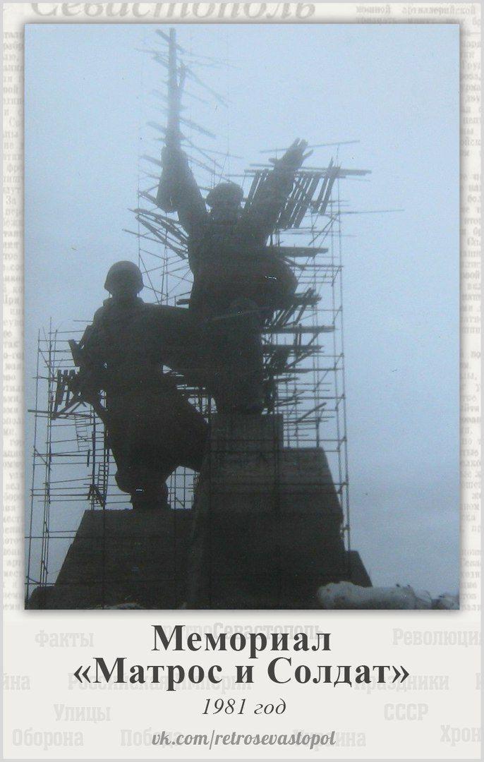Севастополь. Мемориал Солдат и Матрос. Завершение монтажа. 1981