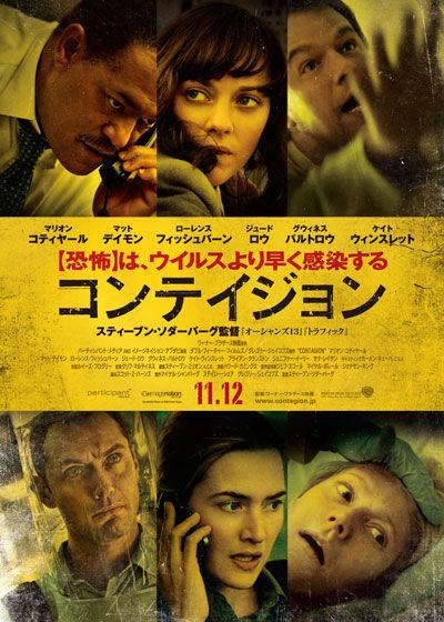 英題:CONTAGION 邦題:コンテイジョン 製作年:2011年 製作国:アメリカ 日本公開:2011年11月12日
