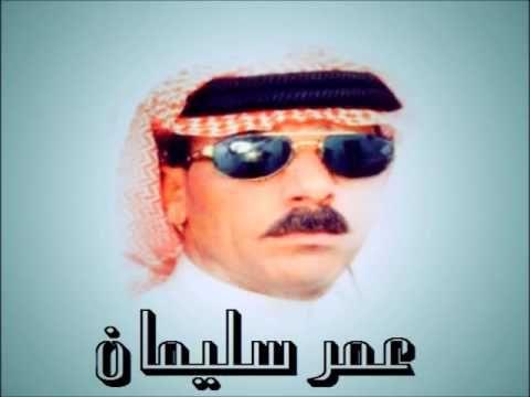 عمرسليمان - جوبي يا عرب الغنامة -