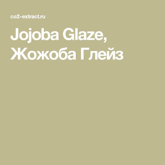 Jojoba Glaze, Жожоба Глейз