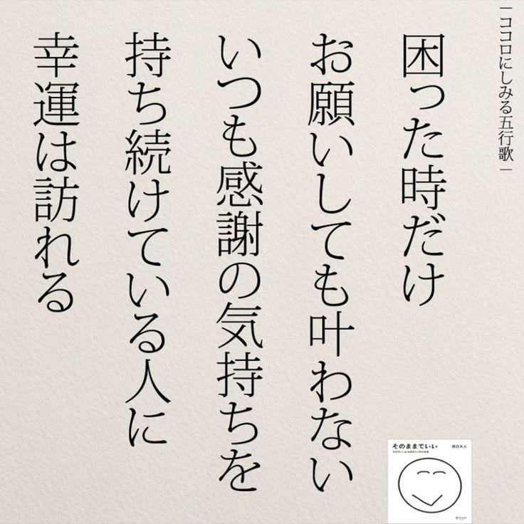 困った時だけお願いしない。  .  .  #ポエム#五行歌   #叶う#お願い#幸せ  #言葉の力#感謝#恋愛  #日本語勉強#そのままでいい  .  .   #ココロにしみる五行歌  (もっと見たい方は以下URLで登録を)  http://www.mag2.com/m/0000291890.html
