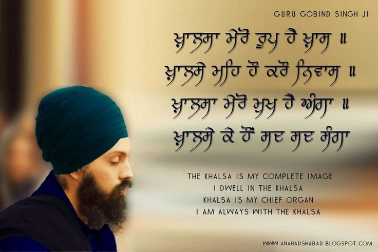 Gurbani Quote