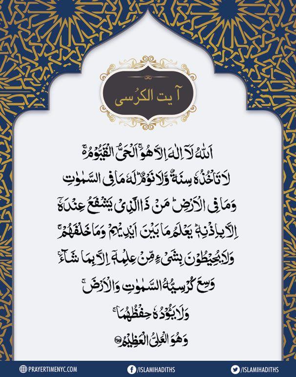 Muslim Prayer Times, Online Quran and Duas   dua   Ayatul