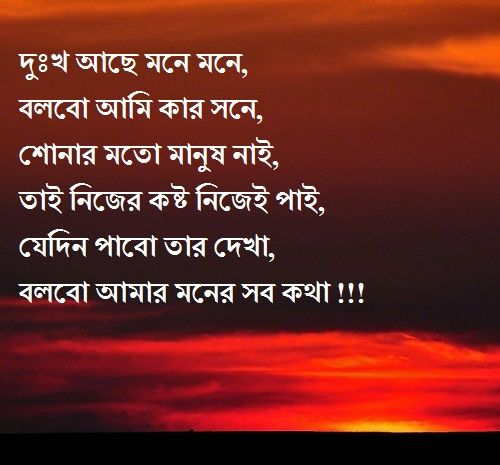 Bangla romantic sms quotes status kobita valobahar bangal