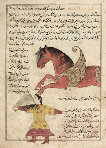 Folio from a Aja'ib al-makhluqat (Wonders of Creation) by al-Qazvini