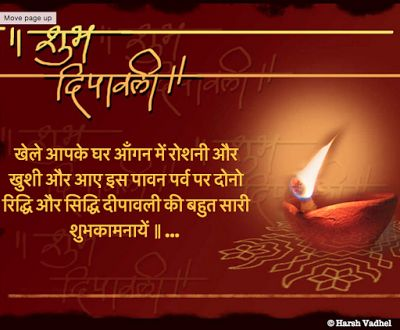 Happy Diwali Wishes in Hindi - Deepavali Quotes 2015 - Diwali 2015