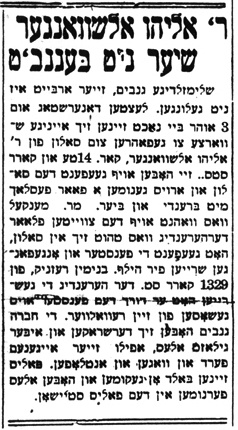 "From the St. Louis Jewish Record, February 21, 1919: ""Reb Eliyahu Olschwanger Almost Robbed. Shlimazel crooks, their work was unsuccessful. Last Thursday at 3:00 a.m. in the middle of the night, several men drove to the saloon of Reb Eliyahu Olschwanger at the corner of 14th and Carr Streets. They opened the saloon and removed several barrels of brandy and beer..."" Anna Olswanger based Shlemiel Crooks on this Yiddish newspaper article. www.shlemielcrooks.com"