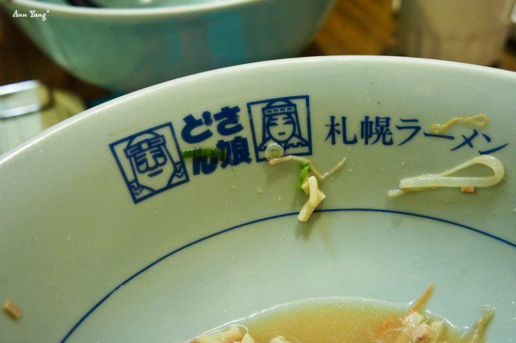 [台北]樂山娘札幌拉麵台北總店 - 從街邊巷轉入懷舊感的昭和年代:有素食