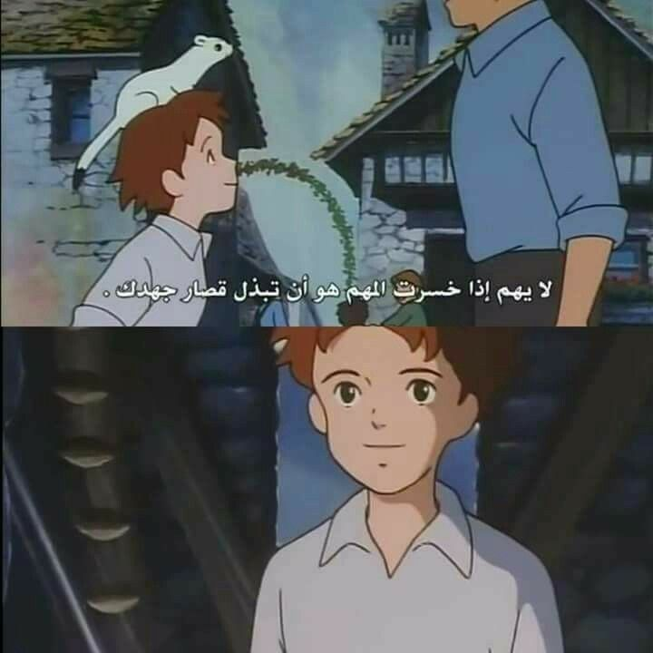 Pin By فتاة الشمس On رمزيات Cartoon Quotes Quran Quotes Love Arabic Tattoo Quotes