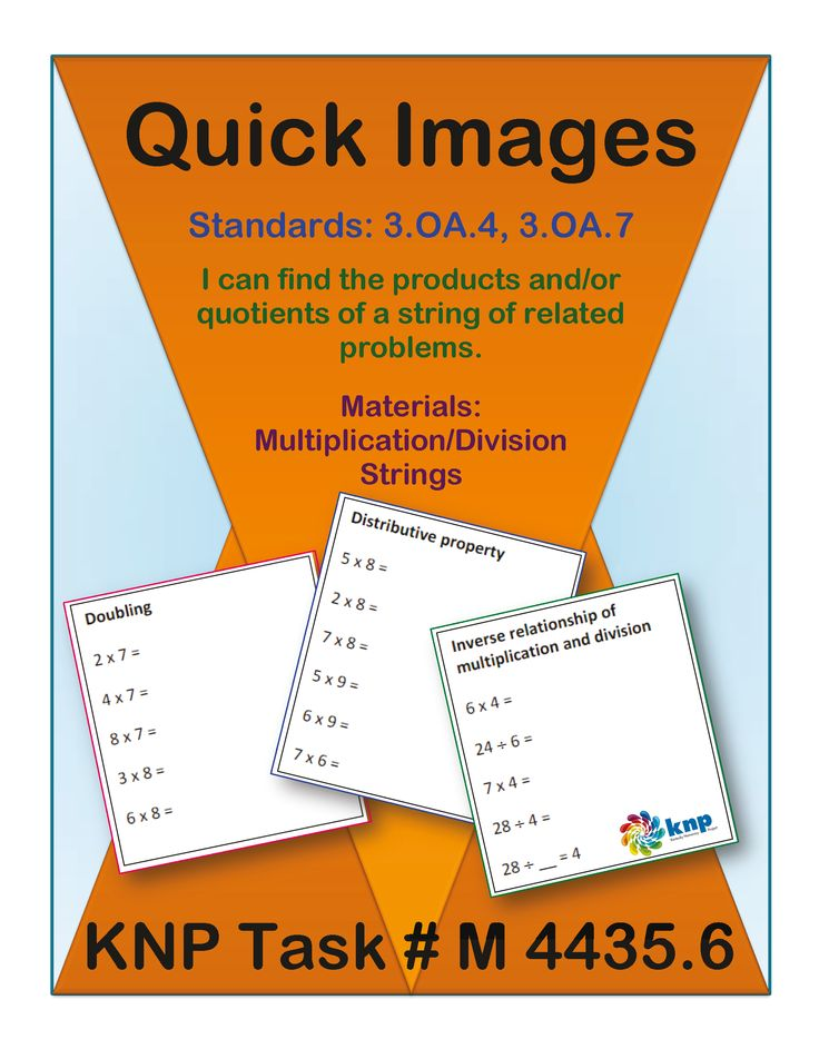 """""""Quick Images"""" - I can find the products and/or quotients of a string of related problems. Suppots learning Common Core Standards: 3.OA.4, 3.OA.7 [ KNP Task # M 4435.6]"""