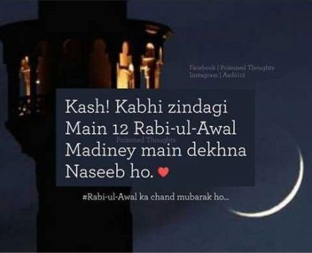eid milad un nabi 2017 Shayri quotes Wishes Images, milad un nabi 2017 Quotes in urdu