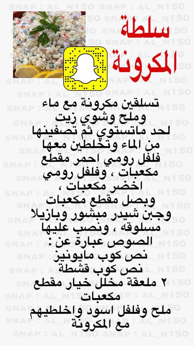 Pin By Sara On Recipes Arabic Food Salad Sauce Words