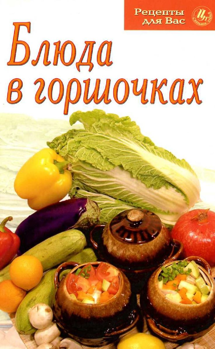 bluda_v_gorshochkah  No Description