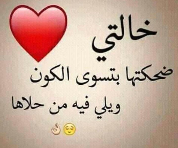 Pin By On My Family Arabic Love Quotes Cute Jokes Love Quotes