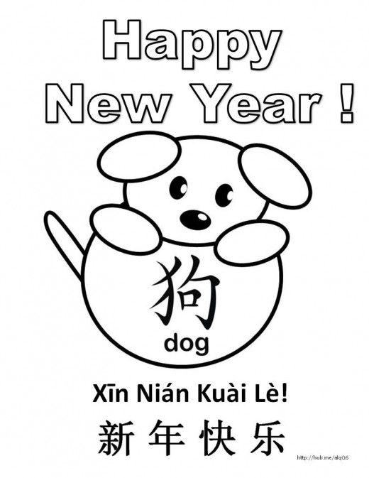 So cute - dog made from circle and ovals  coloring page for year of the dog, Chinese new year  spring festival coloring sheets, lunar new year, kids, children, China, dogs