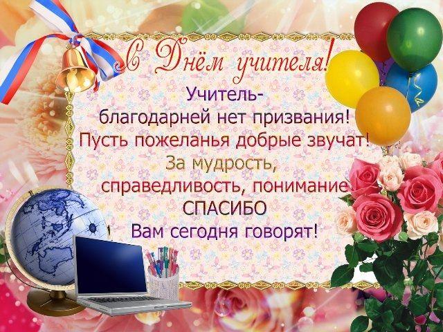 Pin Ot Polzovatelya Olga Na Doske Den Uchitelya Podarki Uchitelyu Uchitel Novogodnie Otkrytki