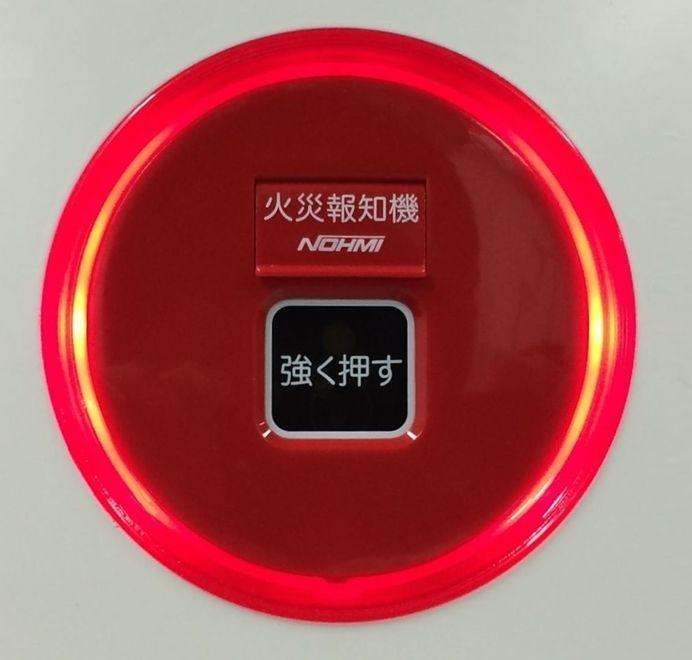 自動火災報知設備・発信機 [リング型表示灯付発信機] | 受賞対象一覧 | Good Design Award