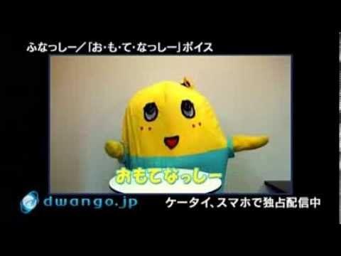 2位は千葉県船橋市の非公認キャラクター「ふなっしー」がドワンゴの着ボイス「お・も・て・なっしー」をアピールするTVCM